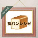 食パン 食パンレシピ ホームベーカリー