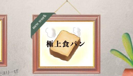 【ホームベーカリー】食パンを今より美味しくする方法
