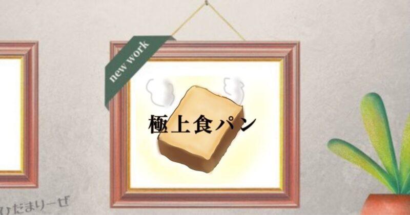 食パンレシピ 食パン 一斤型