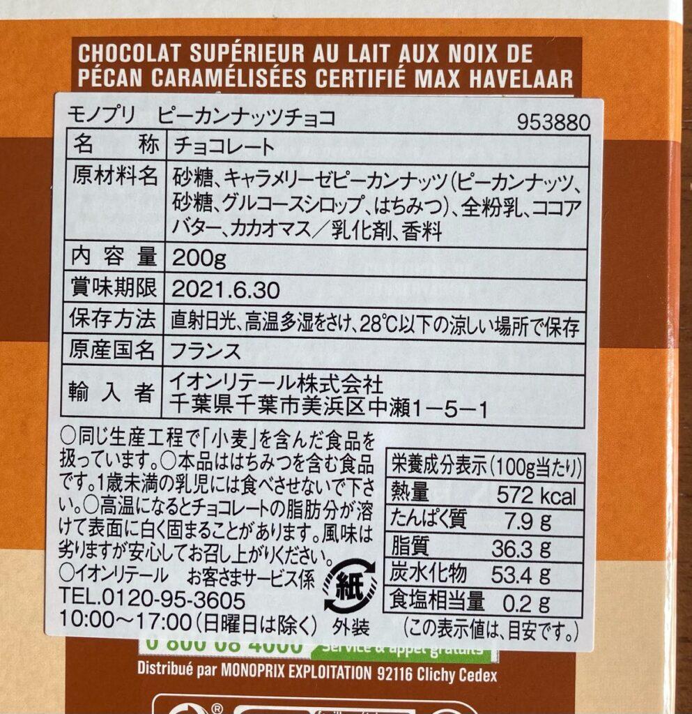 モノプリチョコレート