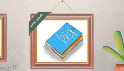 【書評】読書が苦手でも読める、文章力アップの本
