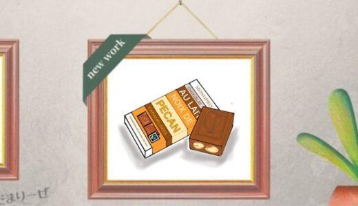 【モノプリ】ピーカンナッツチョコをイオンで思い切って購入!!
