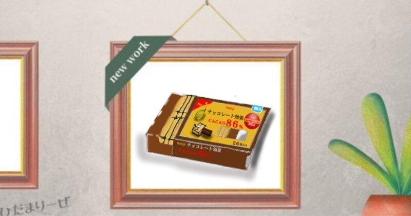 明治 チョコレート効果