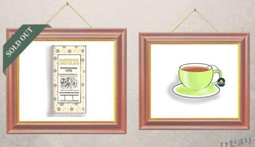 【ダンデライオン・チョコレート】ベストペアリングはコレにコレを足す!!