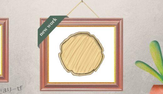 【おうちカフェ】おしゃれな木製の小皿を購入し、毎日愛でてます