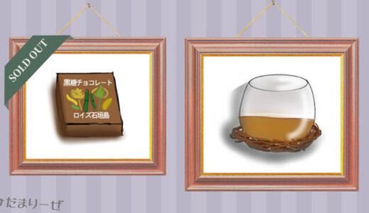 【ロイズ石垣島】黒糖チョコレートにホットほうじ茶ラムをペアリング|レシピあり