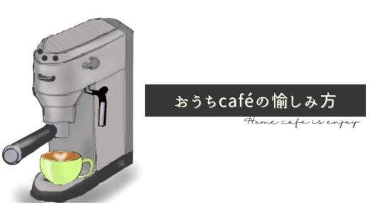 【おうちカフェの愉しみ方】とことん好きなものに囲まれる特別な時間