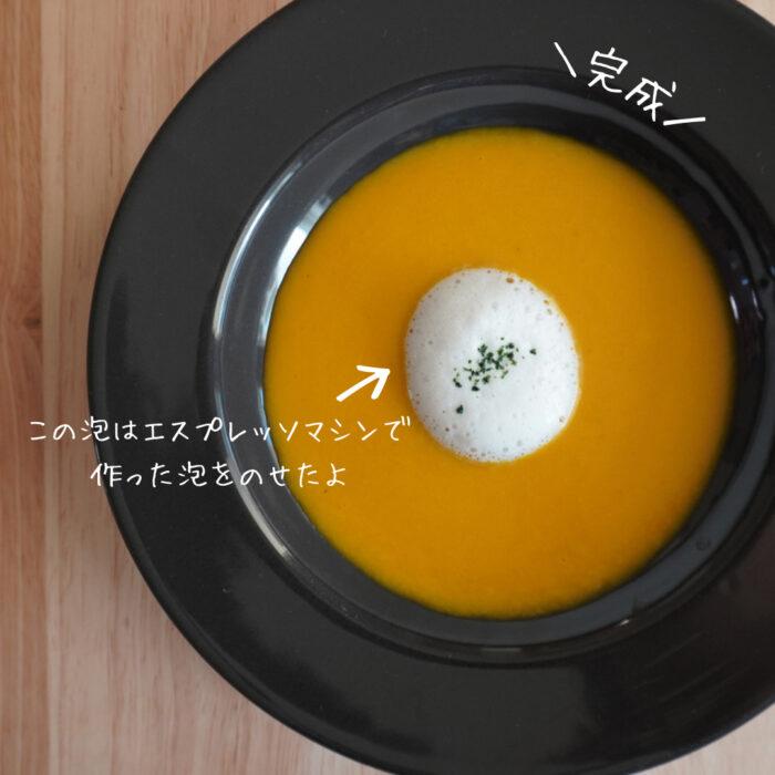 かぼちゃスープ 簡単